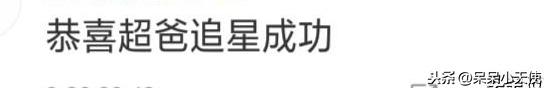 邓超从小看杨紫的戏长大!孙俪:皮痒了?网友:这是什么梗?