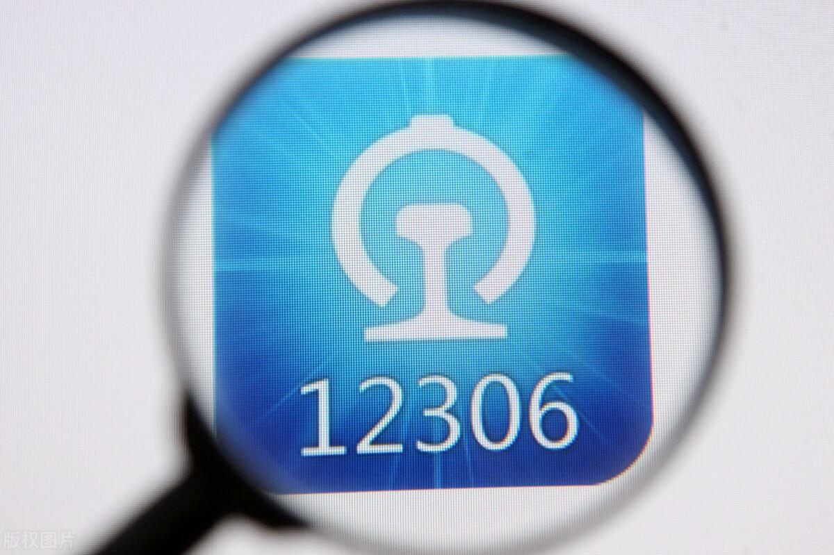 """2306忘记用户名和密码怎么办(12306重新注册)"""""""