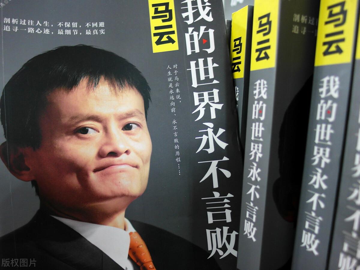 马云:如果我再创业,一定不做互联网,我会改革传统产业