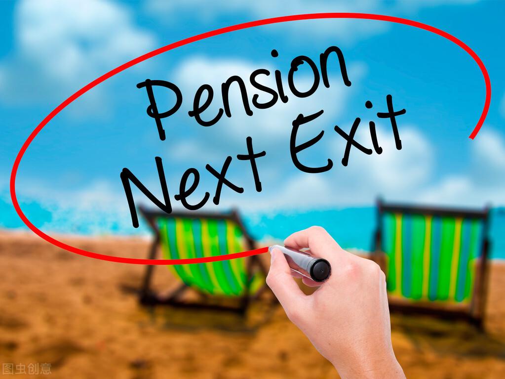 养老保险缴费不够15年,选择补缴好,还是取出个人缴费部分好 第7张