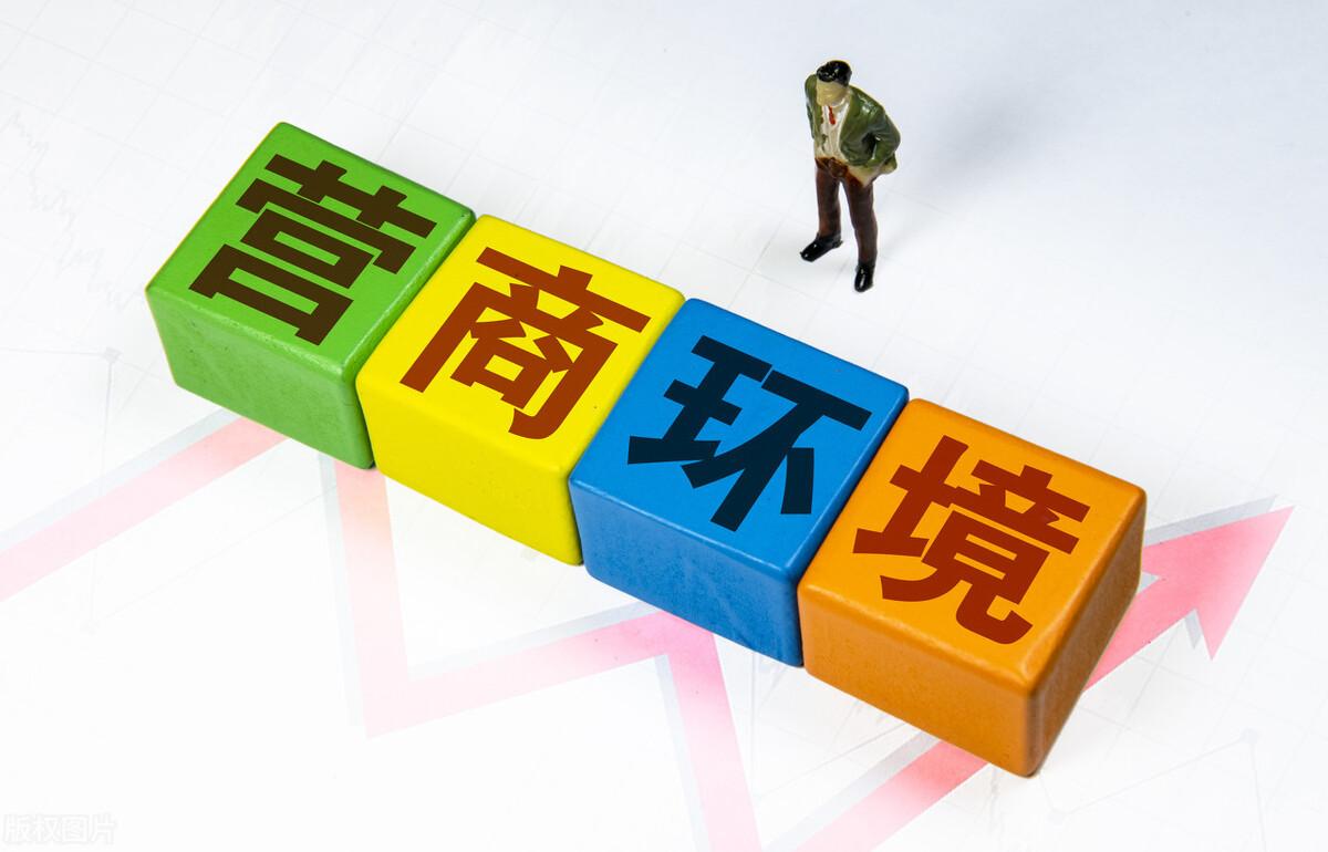 优化商业环境发展绿色经济