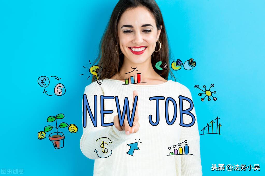 如何申领失业保险 第4张