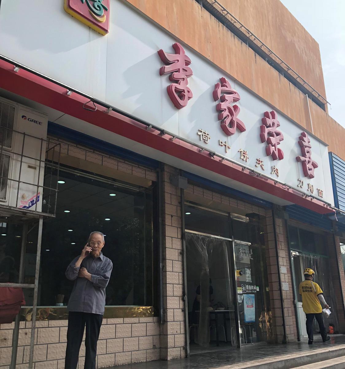 咸阳这些开了几十年的老店,老咸阳人都吃过,却说大多已变味