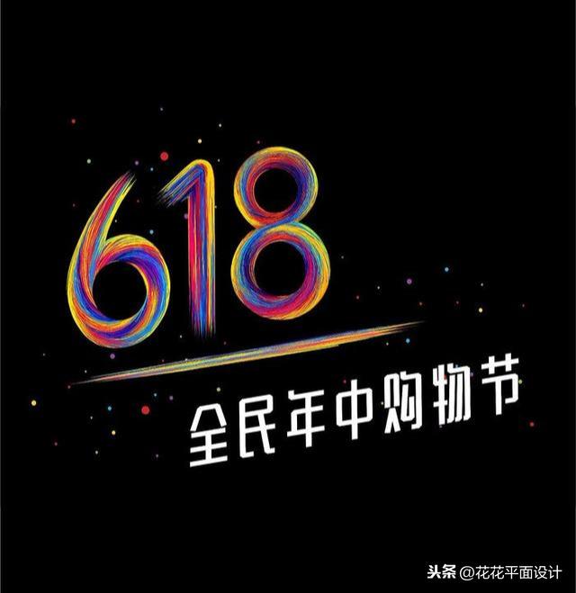2020年京东618的logo竟然有这么多含义