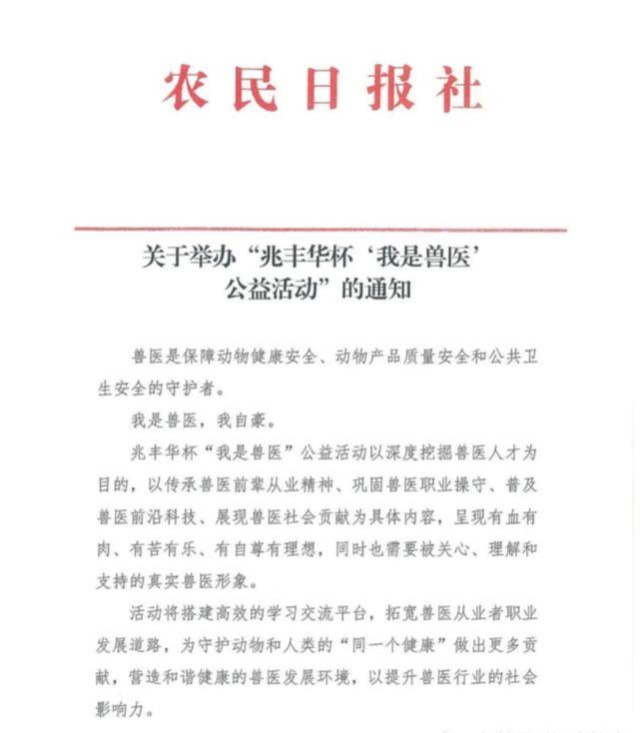 """黄瑜研究员加入兆丰华杯""""我是兽医""""公益活动并担任首届活动导师"""