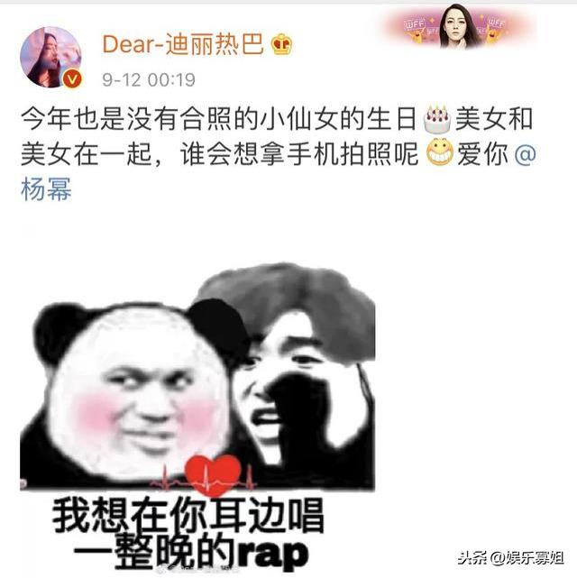 迪丽热巴诚恳道歉?因用蔡徐坤黑图为杨幂庆生,引双方粉丝互撕