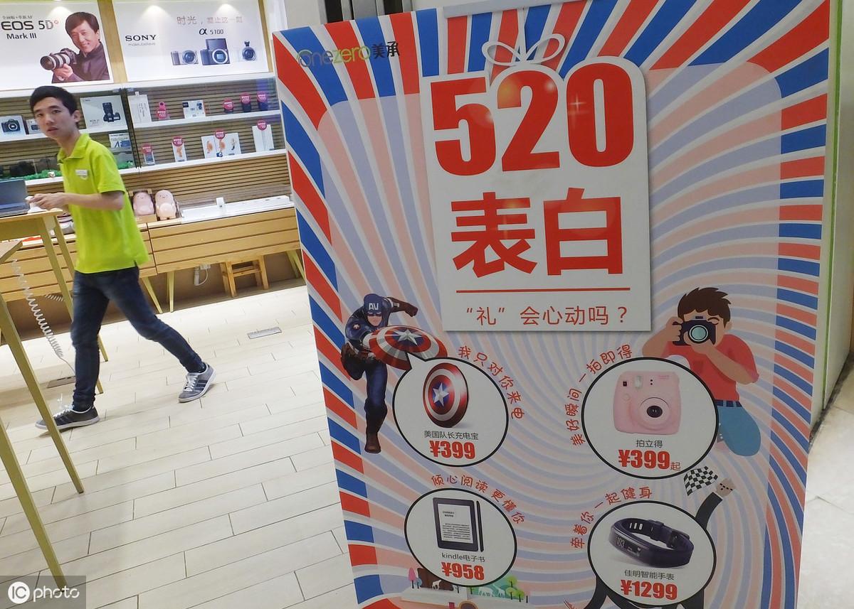 520是什么节日?为什么这么多人关注?