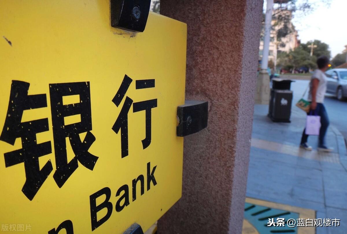 风向急转!在15天内,40多家住房企业被整顿,200多家银行被罚款