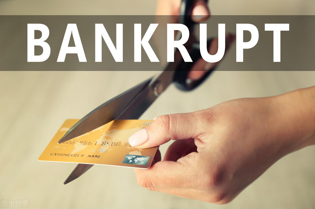 我国第三家银行宣布破产!储户的存款会怎样?欠的贷款可以不还吗