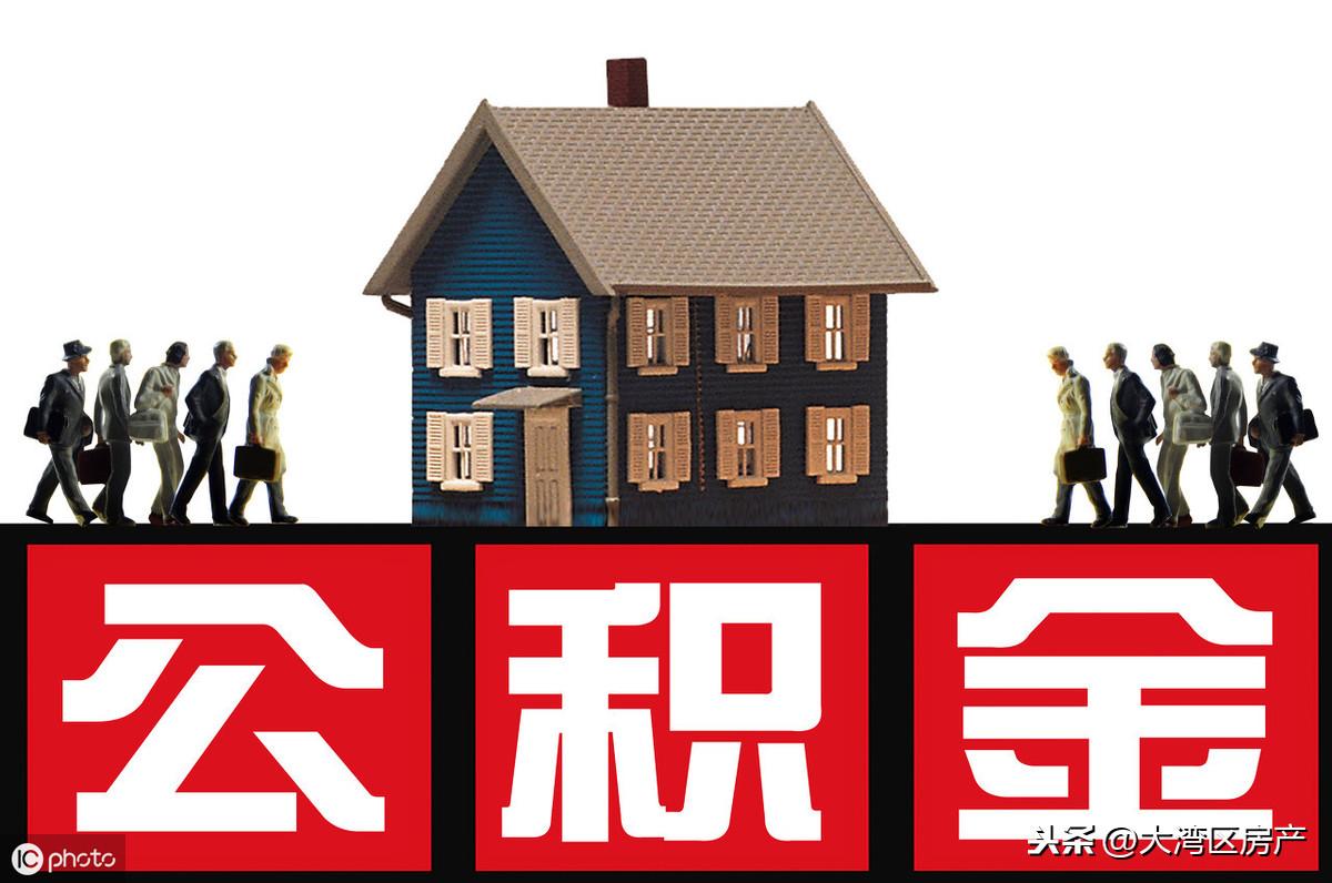 """住房公积金的提取手续很简单,别让你的公积金""""睡大觉""""了! 第1张"""