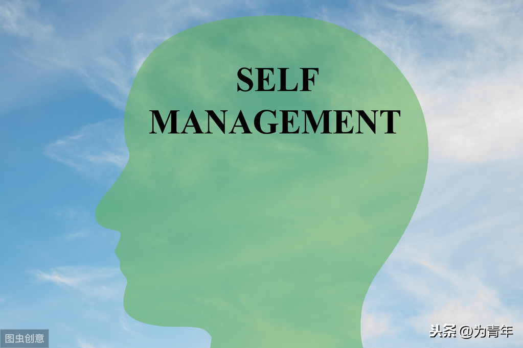工作总是互相推诿、互相埋怨?那是你还没意识到自我管理的魅力