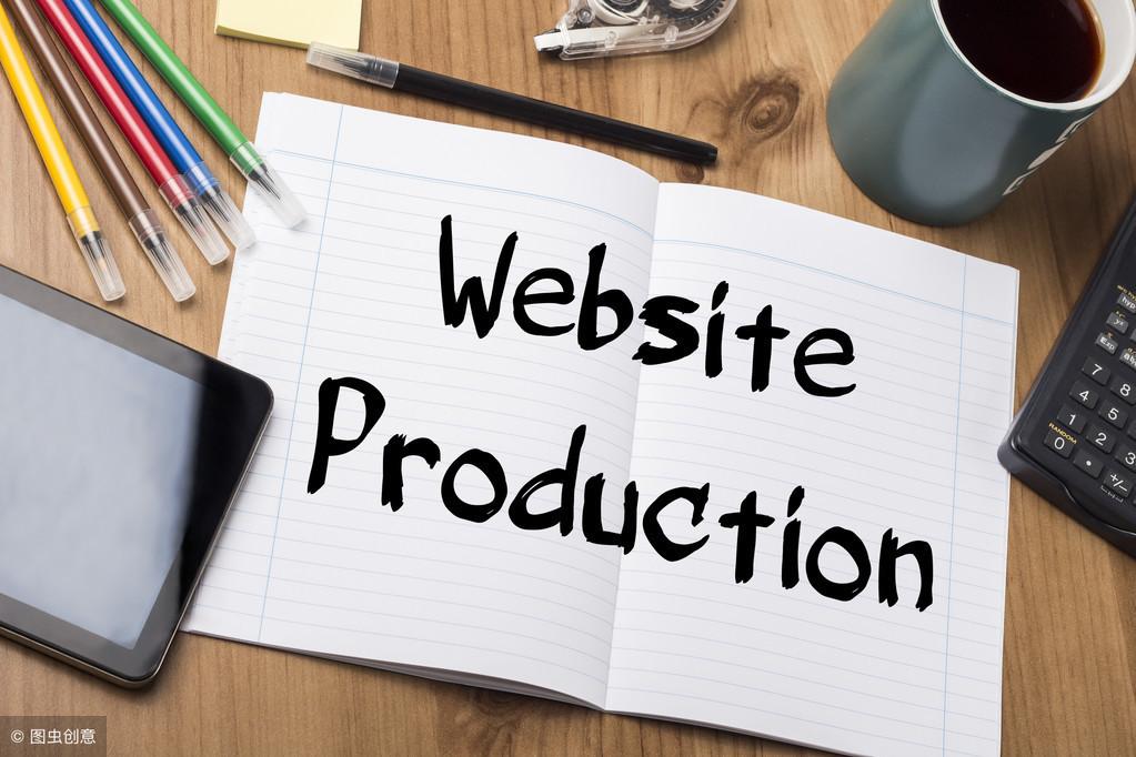 网站建设基本步骤是什么