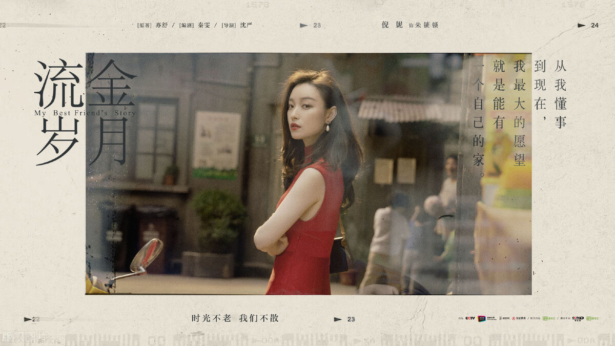 刘诗诗《流金岁月》仪态翻车,女人的美丽从来都不是靠强凹身板