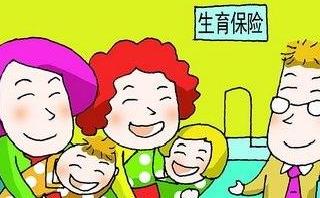 交了社会生育保险的职工,生孩子时享受哪些待遇? 第3张