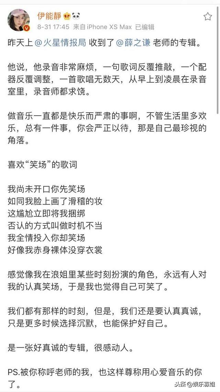 薛之谦送伊能静专辑 姐姐的小作文又上线了