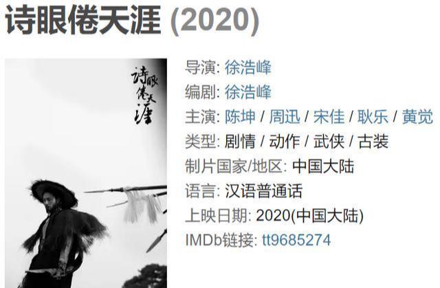 《画皮》12年,周迅陈坤再度合体,《诗眼倦天涯》掀江湖风雨