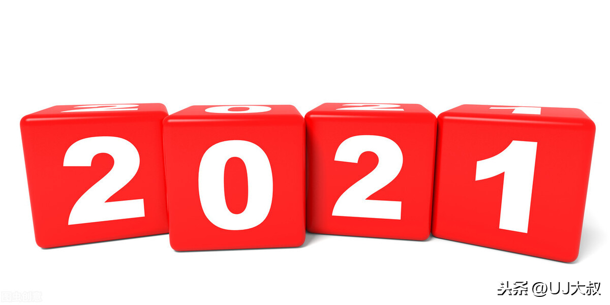 2020年后,2021年会更难吗?机会在哪里?㈠