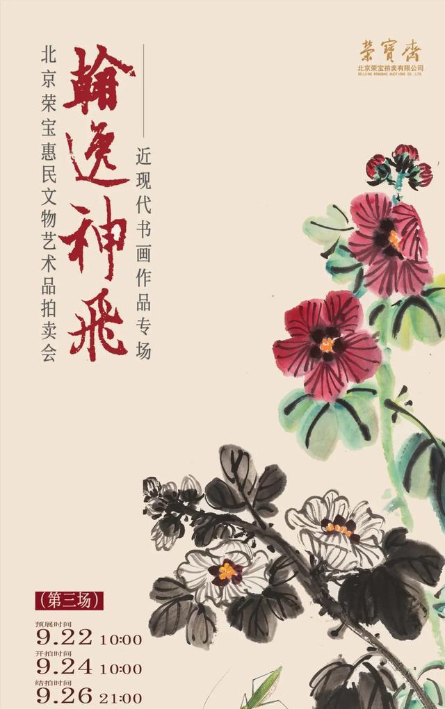 惠民文物艺术品拍卖会第三场——翰逸神飞·近现代书画作品专场
