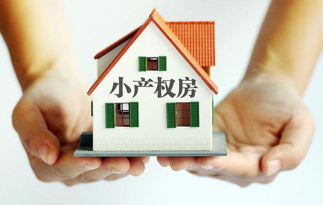 """20年后,3类房子或将成为""""贫民窟""""?聪明人已在悄悄""""抽身"""""""