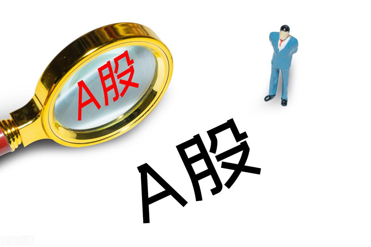 A股:说好的大涨呢?该涨不涨,必有玄机