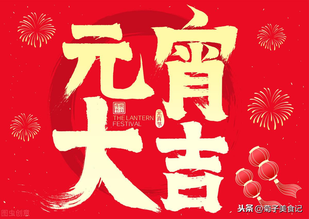 """正月十五闹元宵,切记""""吃2忌3"""",寓意幸福团圆,老传统不能丢 饮食健康 第1张"""
