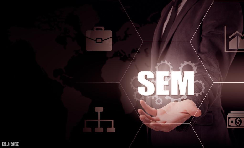 SEM到底是什么?为什么需要SEM服务