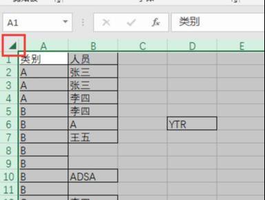 Excel | VBA与条件格式—录数据自动加边框,删数据自动去除边框