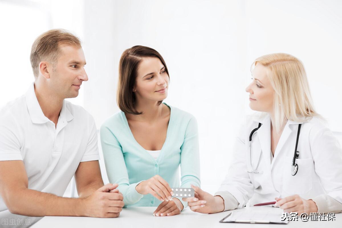 五险一金中的生育保险,对于男性和生过小孩的有什么用? 第4张