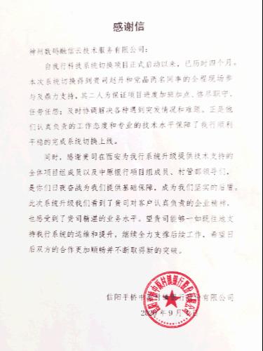 合作双赢!中原银行村镇银行系统大集中托管项目成功上线