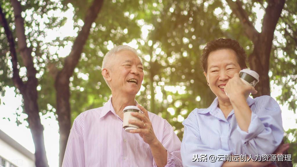 法定退休年龄最新规定2021