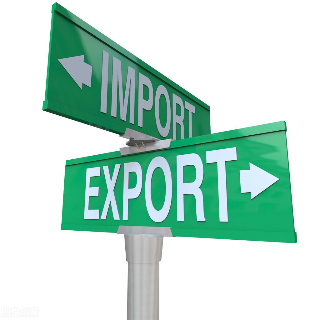 贸易顺差好还是逆差好?浅析贸易差额的最佳状态到底应该什么样