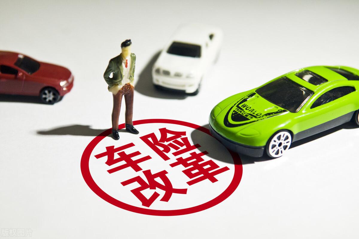 汽车保险怎么买性价比最高? 第1张