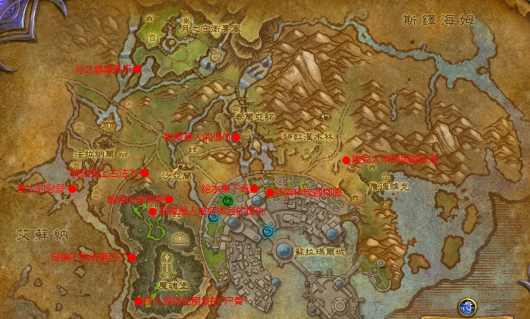 《魔兽世界》7.0苏拉玛声望、任务大型指南