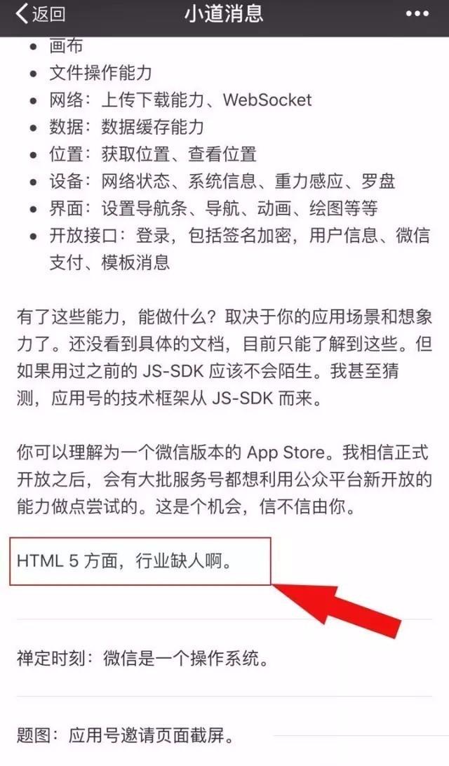 微信小程序来袭,现在学H5 / javascript还来得及