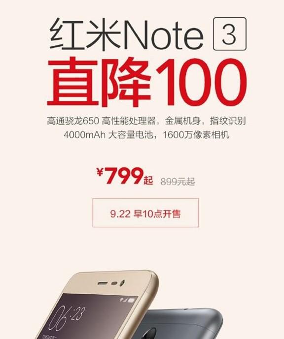 一代神机,红米noteNote3三网通版再降一百
