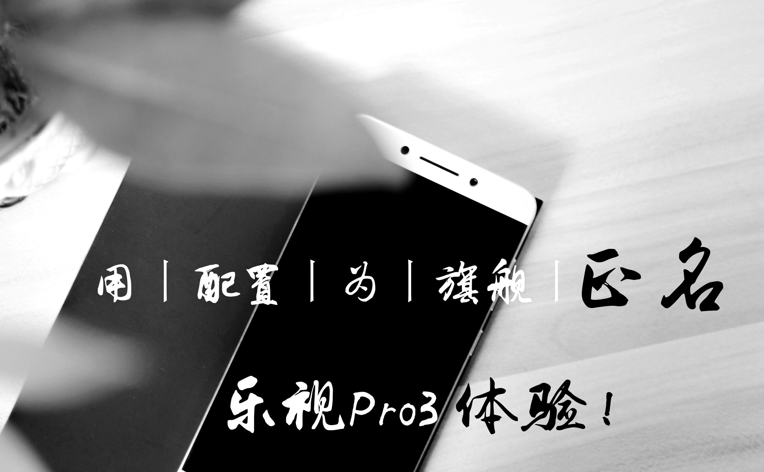 除了6G内存和高通骁龙821还有什么?乐视Pro3开箱测评!