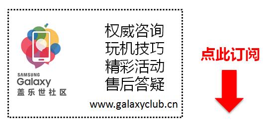 即将见面!Galaxy C9 Pro特色攻略已为你备好!