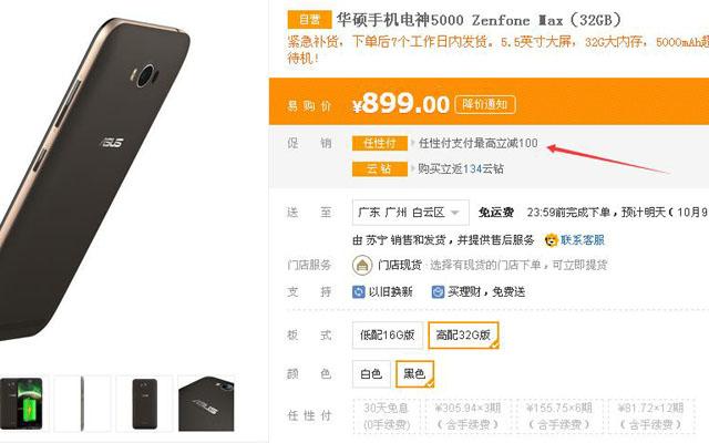 799元5000mAh超大型充电电池,5.5寸,30来天的关机热血传奇