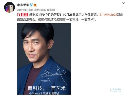 小米手机Note2发布时间明确:25日北京市见