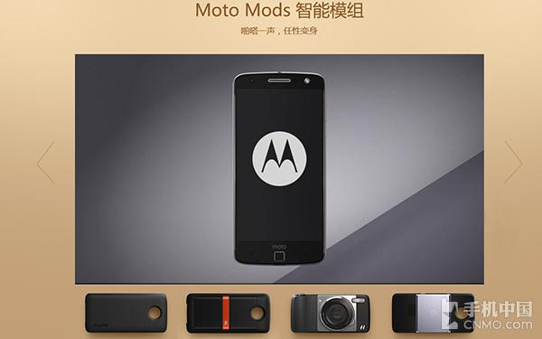更强配备/不仅于薄 Moto Z界定控制模块设计方案