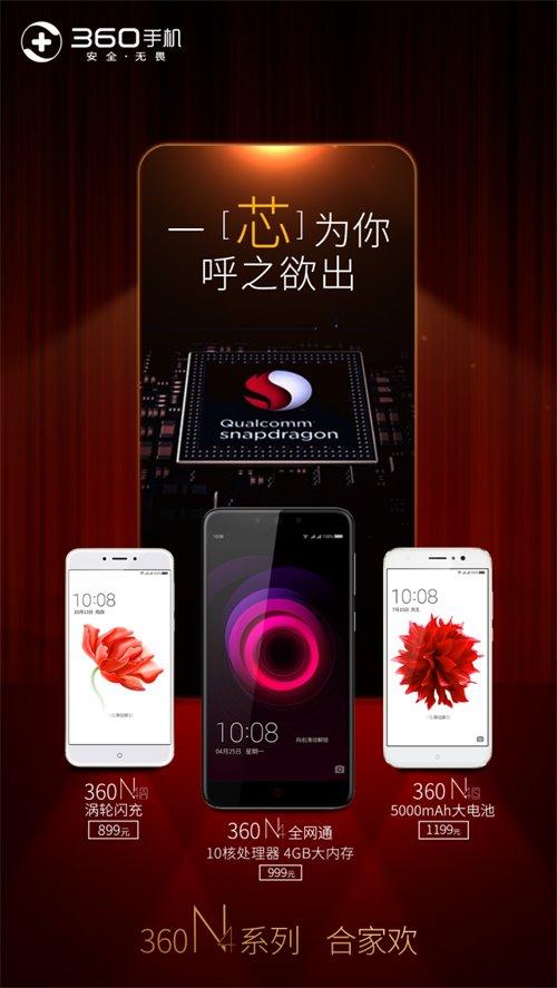 """互联网突现360N4s店骁龙处理器版测评!""""芯""""生能量强悍出场"""