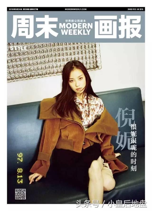 于聪Yu Cong 作品《周末画报》时装大片 | 倪妮