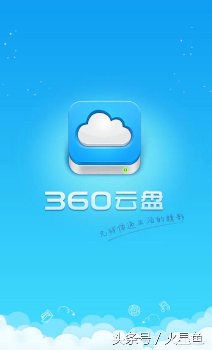 为什么360云盘号称永久免费如今却宣布关闭?真正原因其实是这