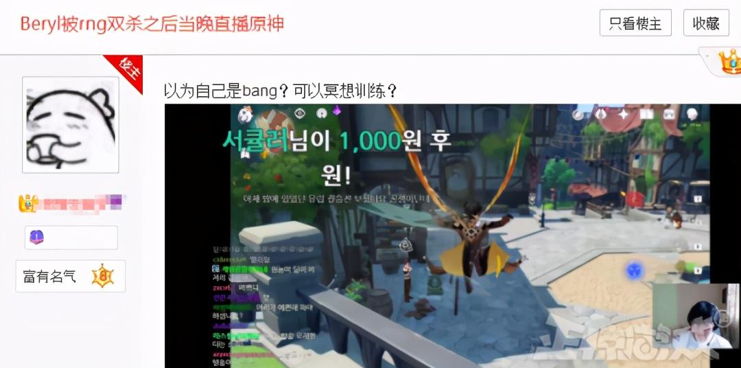 RNG夺冠MSI,原神立大功?DK辅助被曝边打世界决赛边玩原神?