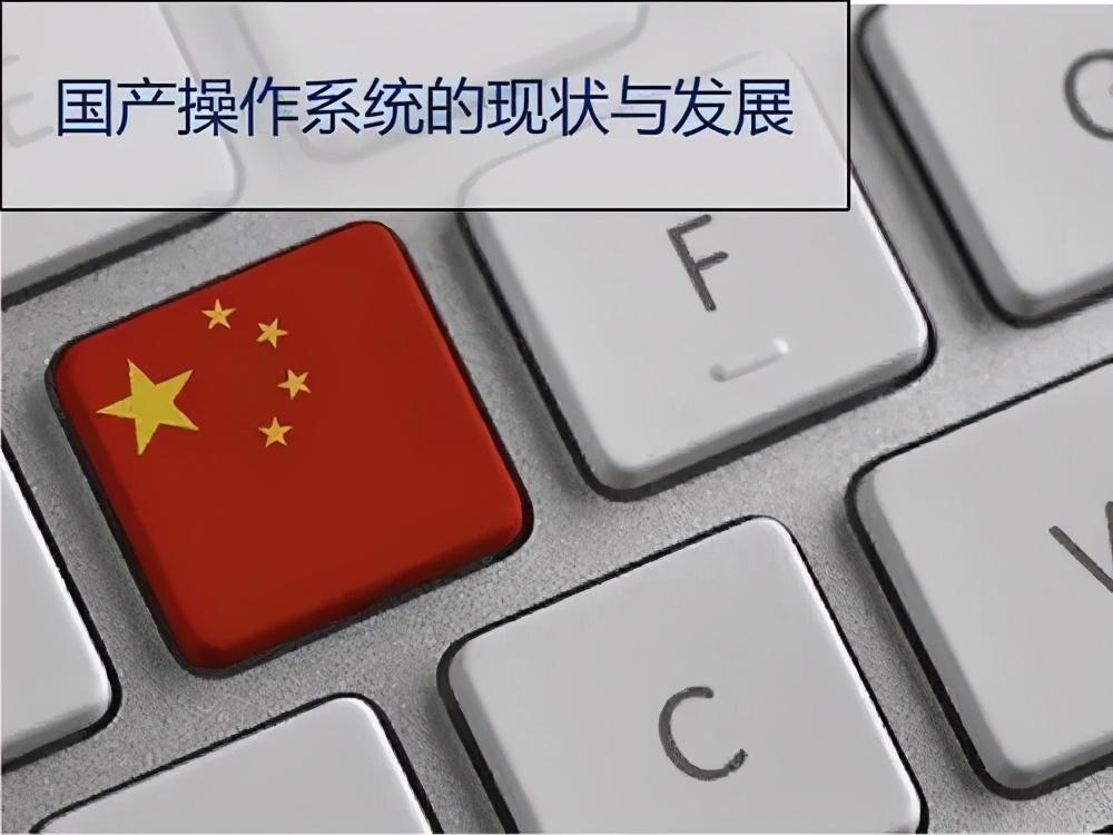 国产操作系统迎发展新契机