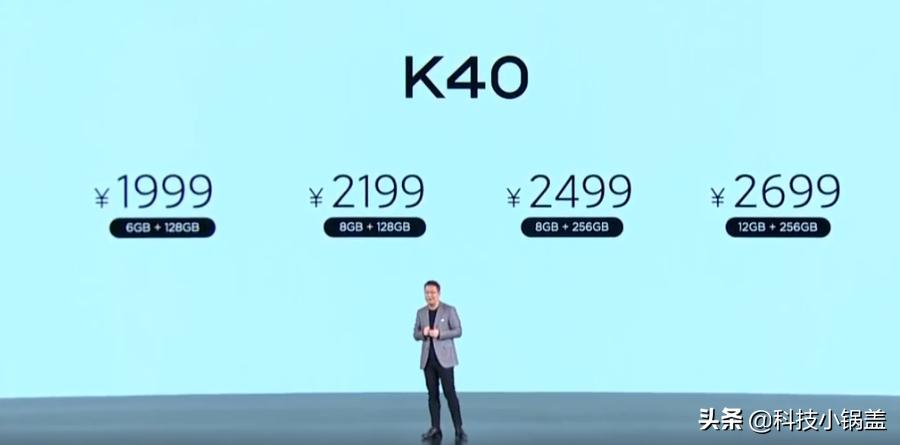 Redmi K40系列 发布会重点总结