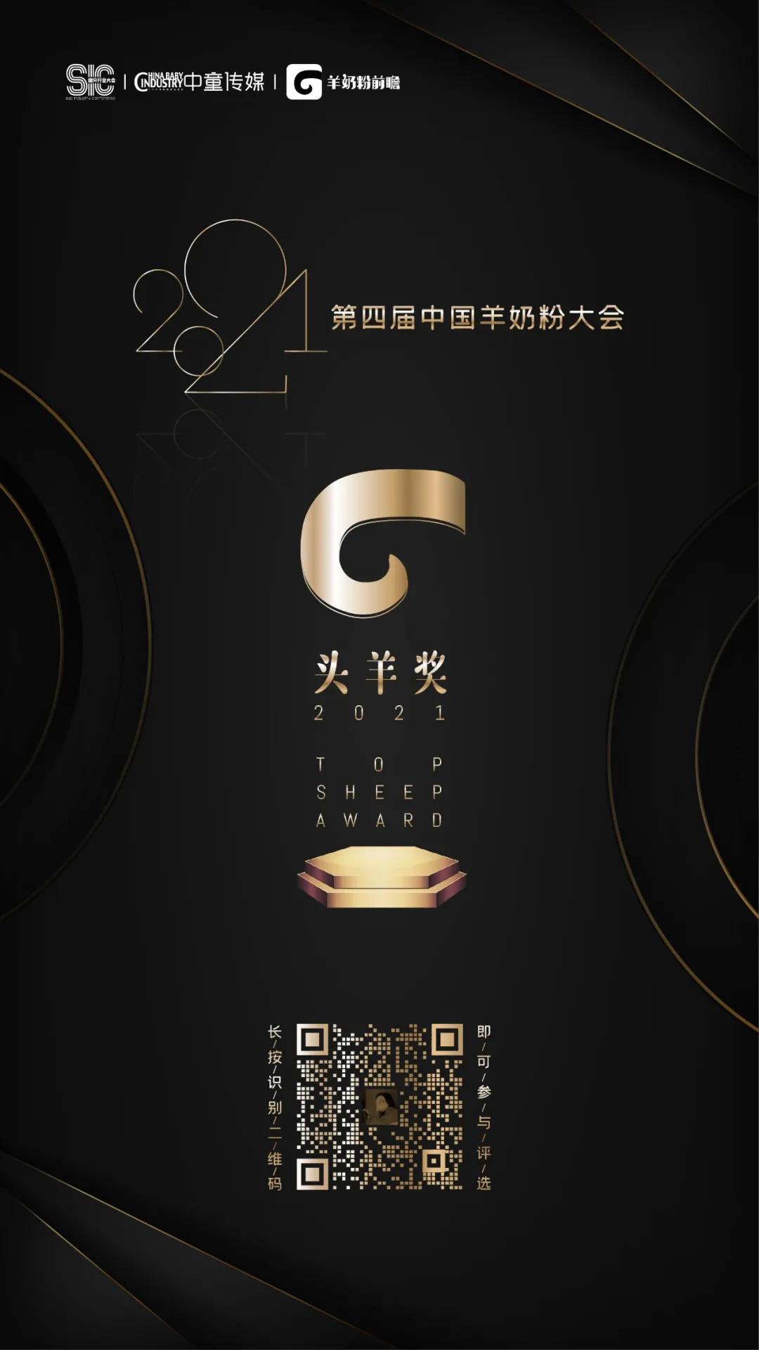 「重磅」2021第四届中国羊奶粉大会头羊奖评选正式开启