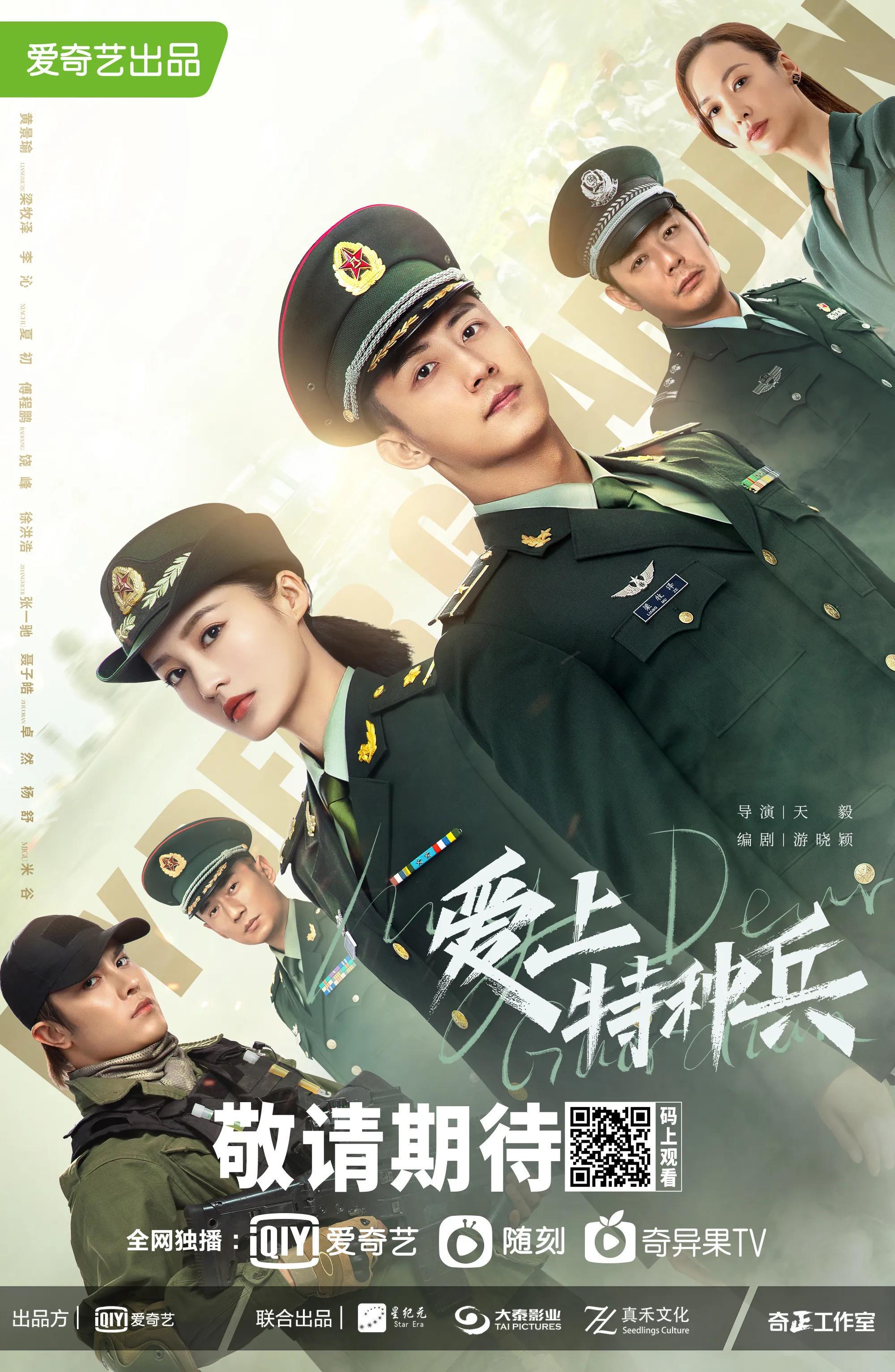 黄景瑜、李沁、主演《爱上特种兵》6月1日爱奇艺全网独播