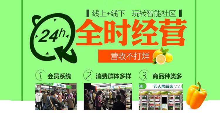 自提鲜生无人果蔬机售货机,365天24h随时可以购买到新鲜水果蔬菜