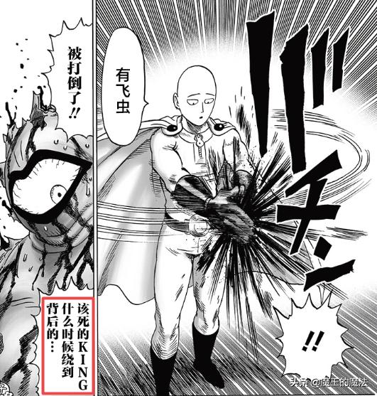 一拳超人重制版變為重生版,怪人公主弩S復活,埼玉戲份遭修改